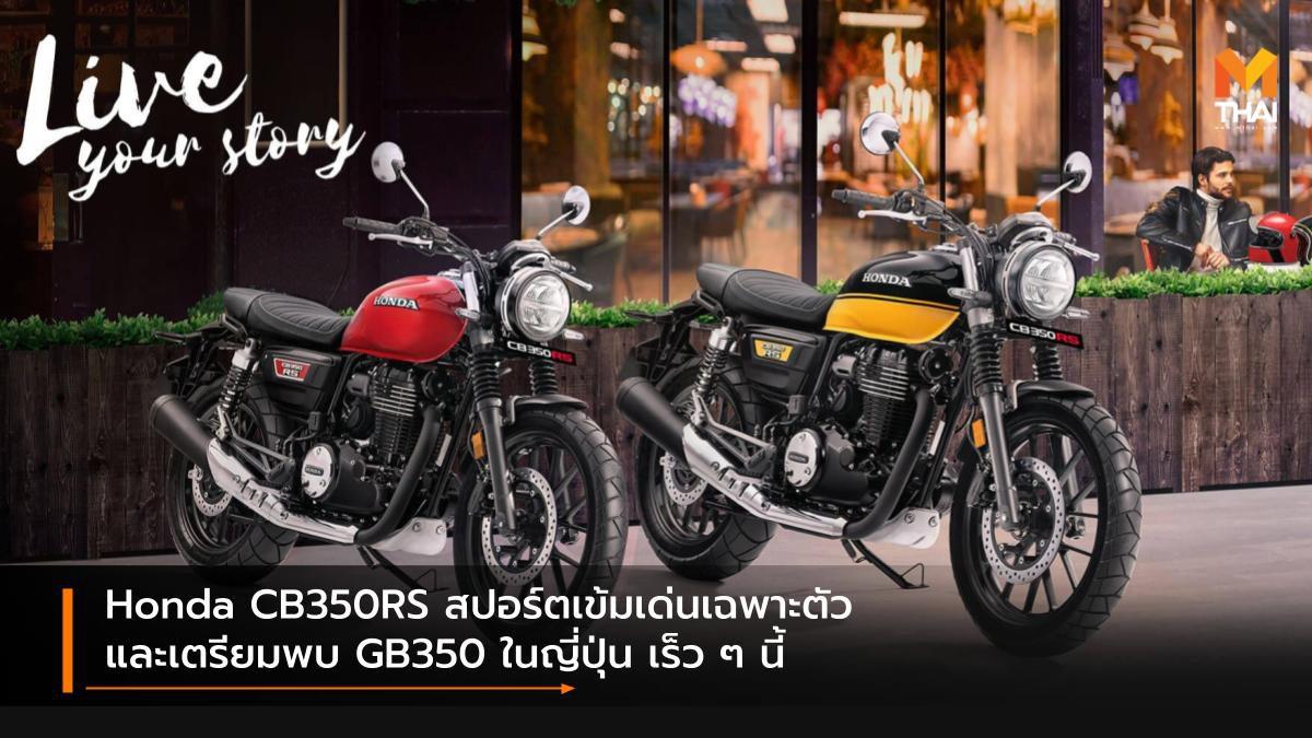 Honda CB350RS สปอร์ตเข้มเด่นเฉพาะตัว และเตรียมพบ GB350 ในญี่ปุ่น เร็ว ๆ นี้