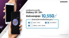 หมื่นกว่าๆ ก็คว้าเรือธงได้! โปรฯ เก่าแลกใหม่ Samsung GalaxyS9 | S9+ ลดสูงสุด 10,550 บาท