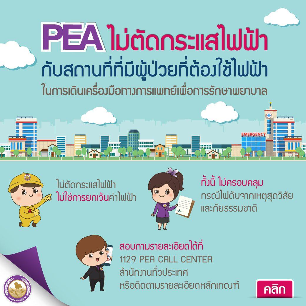 PEA ไม่ตัดกระแสไฟฟ้า สถานที่ที่มีผู้ป่วยที่ต้องใช้ไฟฟ้าในการเดินเครื่องมือทางการแพทย์เพื่อการรักษาพยาบาล