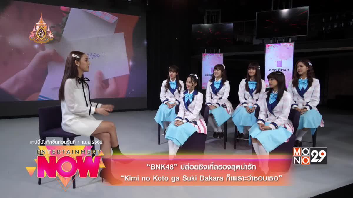 """""""BNK48"""" ปล่อยซิงเกิ้ลรองสุดน่ารัก """"Kimi no Koto ga Suki Dakara ก็เพราะว่าชอบเธอ"""""""