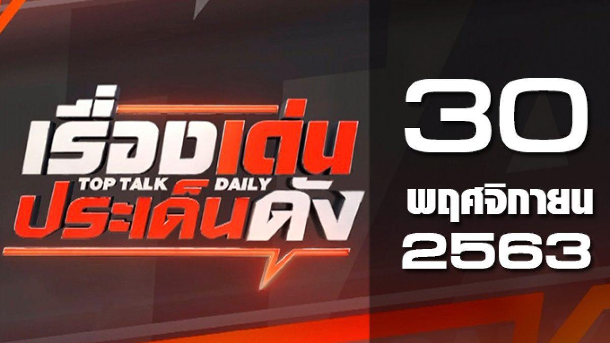เรื่องเด่นประเด็นดัง Top Talk Daily 31-11-63