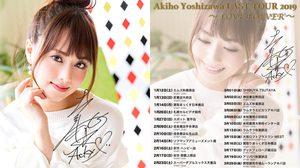 อีเว้นท์สุดพิเศษ ที่เหล่าแฟนๆ จะได้เจอกับ Aki Yoshizawa ในฐานะนางเอกเอวีเป็นครั้งสุดท้าย