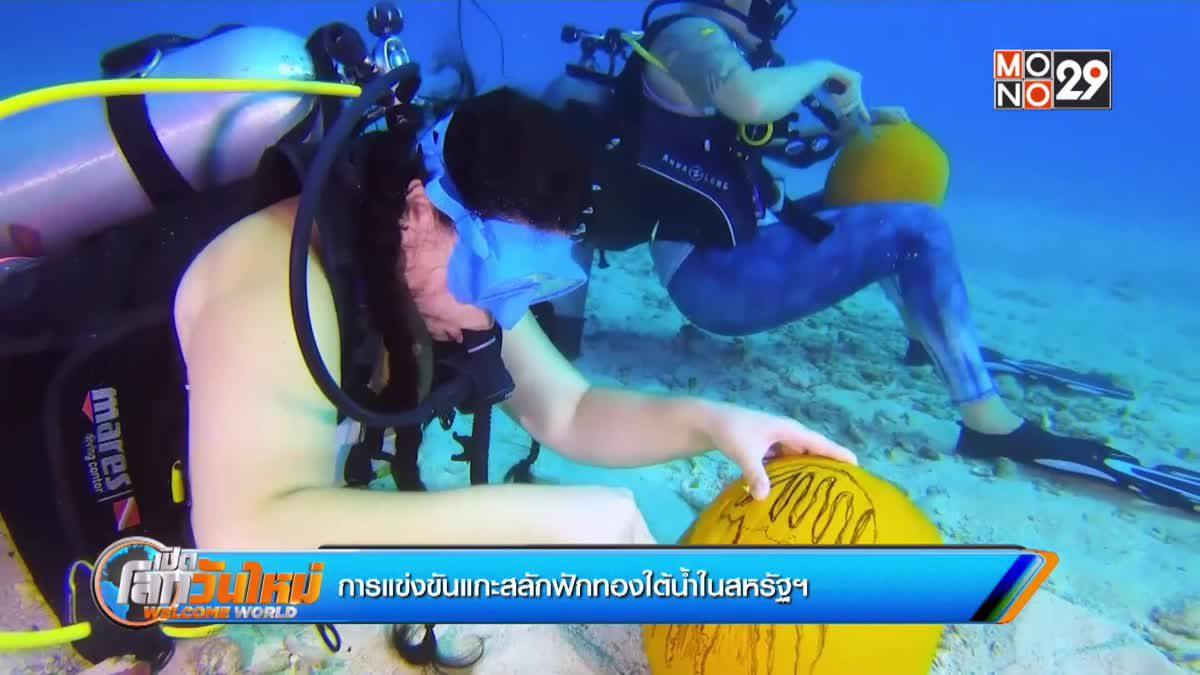 การแข่งขันแกะสลักฟักทองใต้น้ำในสหรัฐฯ