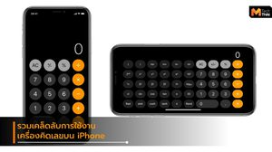 รวมเคล็ดไม่ลับการใช้งานเครื่องคิดเลขบน iPhone ที่คุณอาจไม่รู้