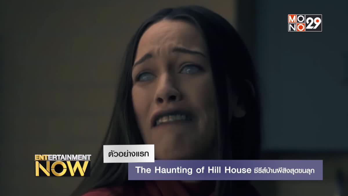 อวดโฉมแรก The Haunting of Hill House ซีรีส์บ้านผีสิงสุดขนลุก