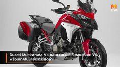 Ducati Multistrada V4 แอดเวนเจอร์เรือธงเครื่อง V4 พร้อมเทคโนโลยีเรดาร์สุดล้ำ