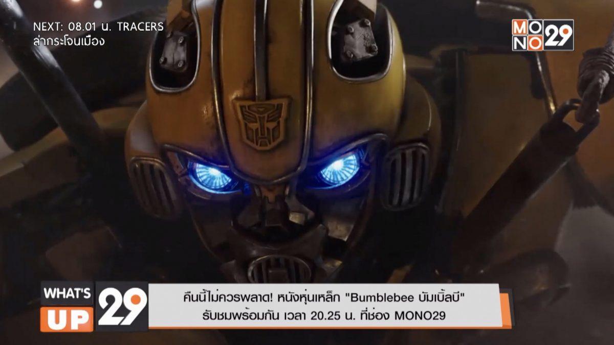 """คืนนี้ไม่ควรพลาด! หนังหุ่นเหล็ก """"Bumblebee บัมเบิ้ลบี""""  รับชมพร้อมกัน เวลา 20.25 น. ที่ช่อง MONO29"""