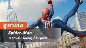 สูตรเกม Spider-Man ถ่ายรูปแลนด์มาร์คทั้ง 50 แห่ง