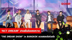 """'NCT DREAM' สานฝันอันแสนหวานให้กลายเป็นจริง กับคอนเสิร์ตครั้งแรกในประเทศไทย NCT DREAM TOUR """"THE DREAM SHOW"""" – in BANGKOK กระแสตอบรับท่วมท้น"""