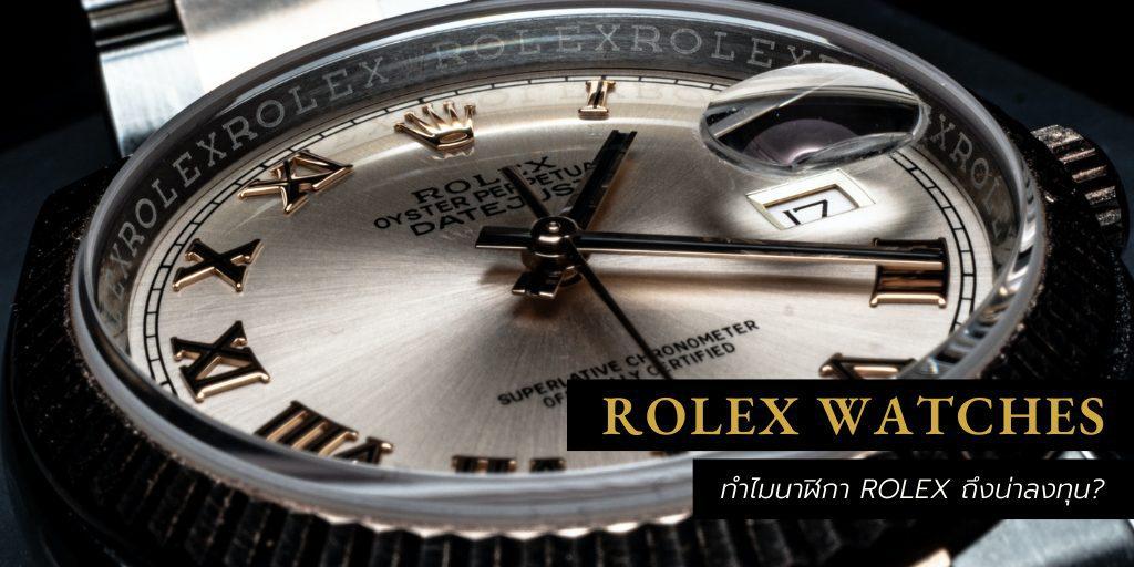 ทำไมนาฬิกา Rolex (Rolex Watches) ถึงน่าลงทุน?