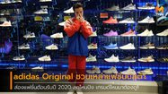 adidas Original ชวนเหล่าแฟชั่นนิสต้าและสายสตรีท ส่องแฟชั่นต้อนรับปี 2020