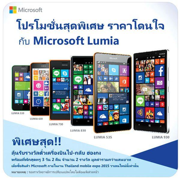 promotion-mobileexpo2015-01