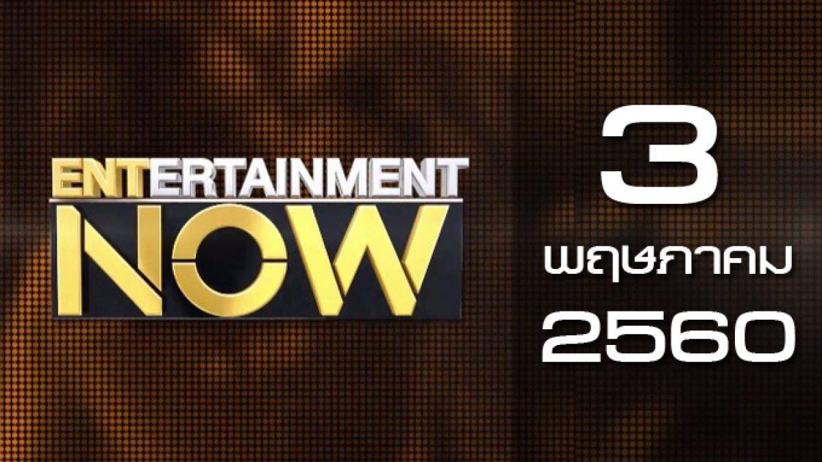 Entertainment Now 03-05-60