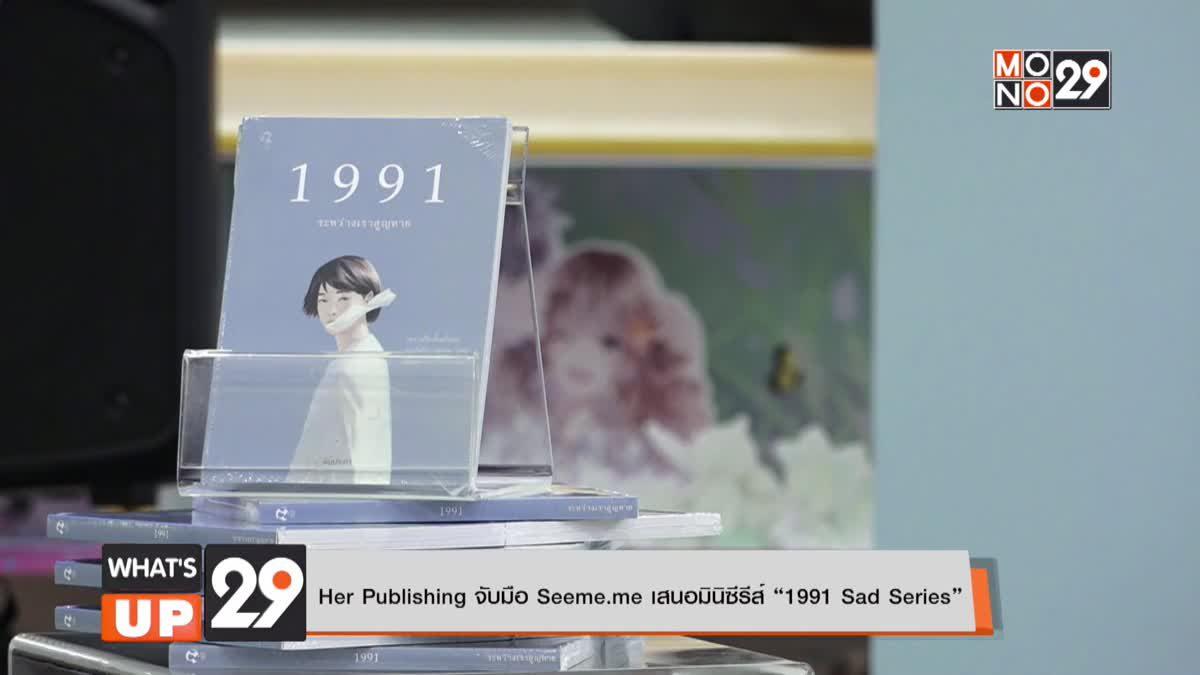"Her Publishing จับมือ Seeme.me เสนอมินิซีรีส์ ""1991 Sad Series"""