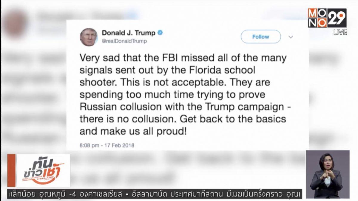 """""""ทรัมป์"""" ชี้นิ้ว FBI ล่มสกัดเหตุกราดยิงโรงเรียน 17 ศพ"""