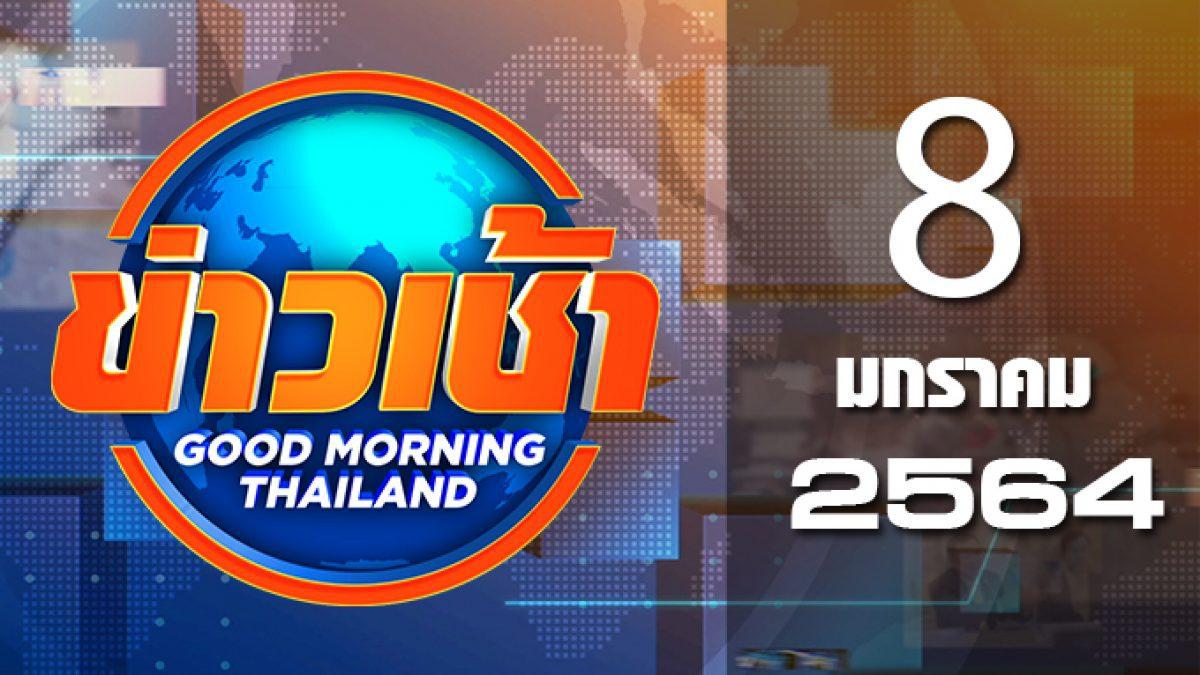 ข่าวเช้า Good Morning Thailand 08-01-64