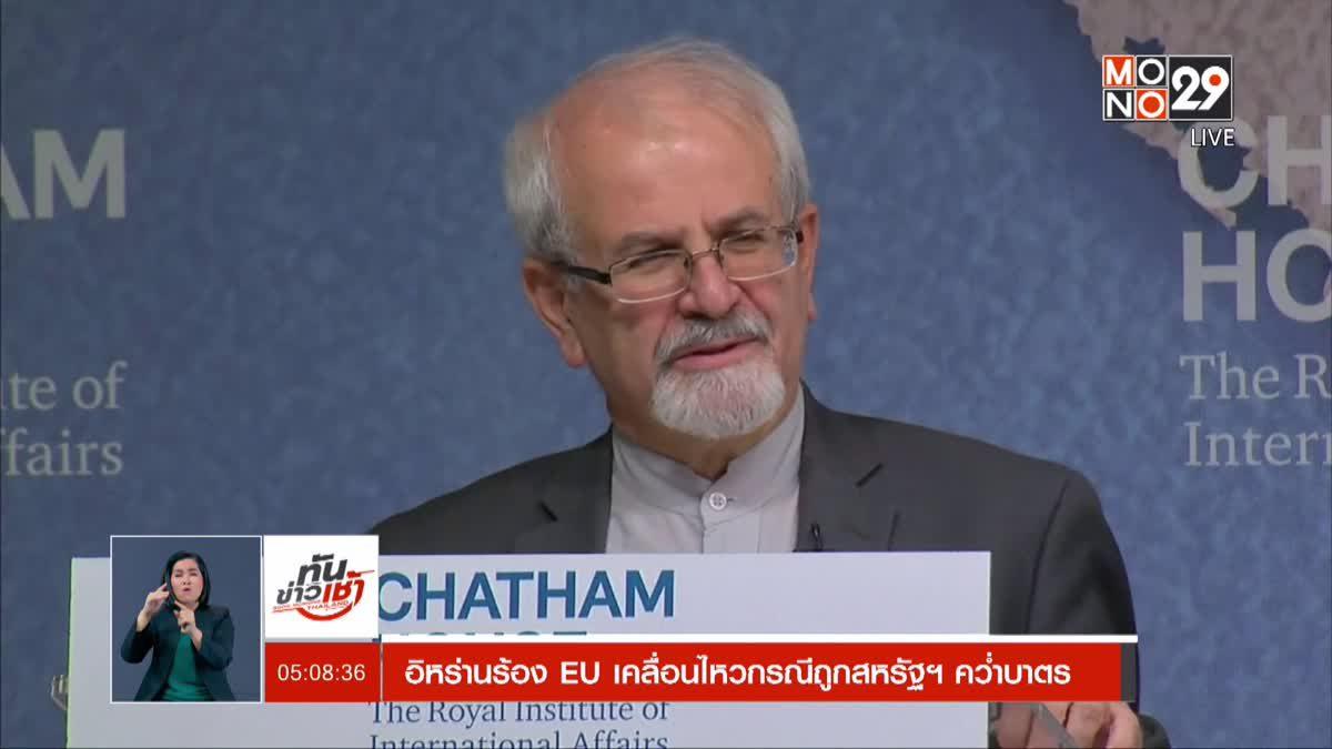 อิหร่านร้อง EU เคลื่อนไหวกรณีถูกสหรัฐฯ คว่ำบาตร