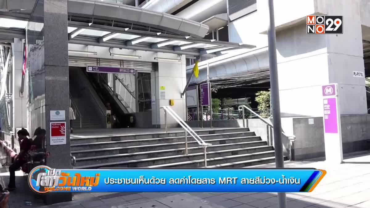 ประชาชนเห็นด้วย ลดค่าโดยสาร MRT สายสีม่วง-น้ำเงิน