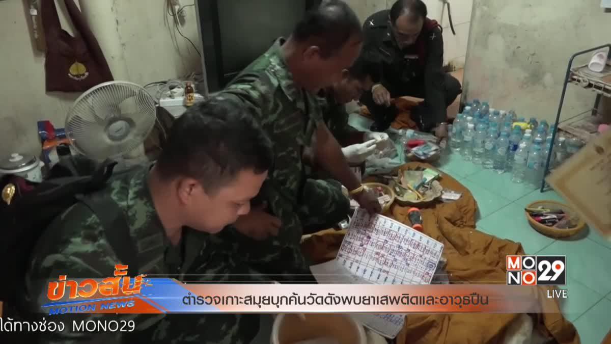 ตำรวจเกาะสมุยบุกค้นวัดดังพบยาเสพติดและอาวุธปืน