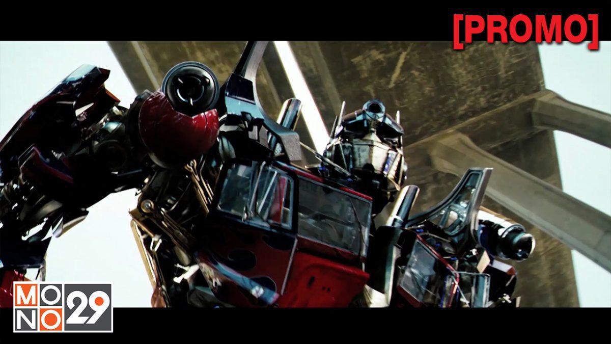 Transformers ทรานส์ฟอร์มเมอร์สมหาวิบัติจักรกลสังหาร [PROMO]