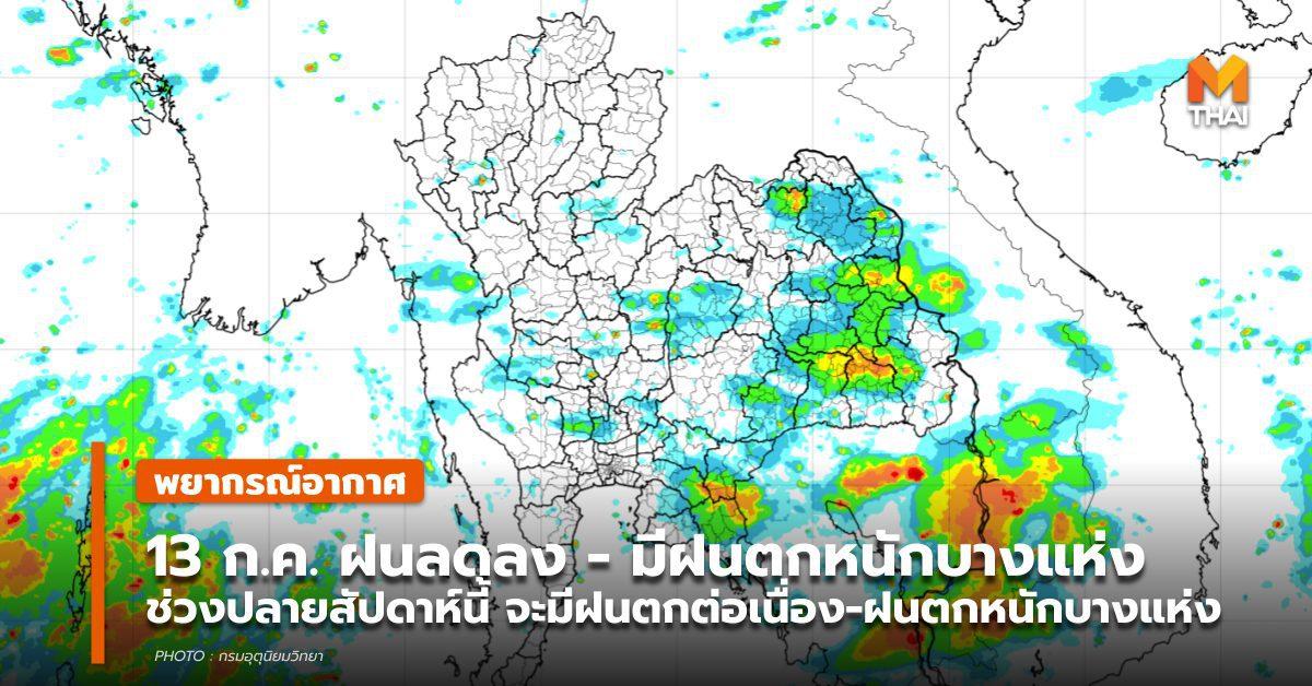 พยากรณ์อากาศ –  13 ก.ค. ฝนลดลง ยังมีฝนตกหนักบางแห่ง