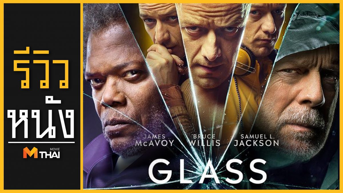 รีวิวหนัง Glass คนเหนือมนุษย์
