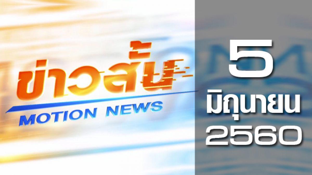 ข่าวสั้น Motion News Break 1 05-06-60