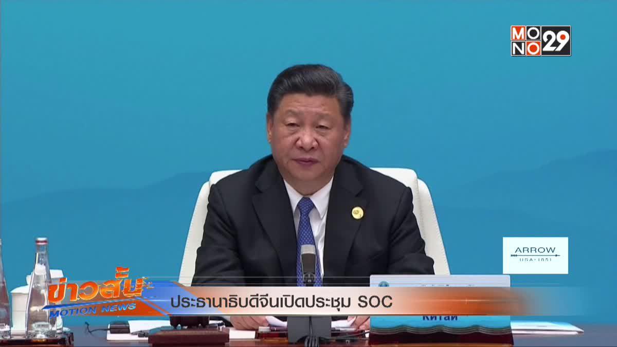 ประธานาธิบดีจีนเปิดประชุม SOC
