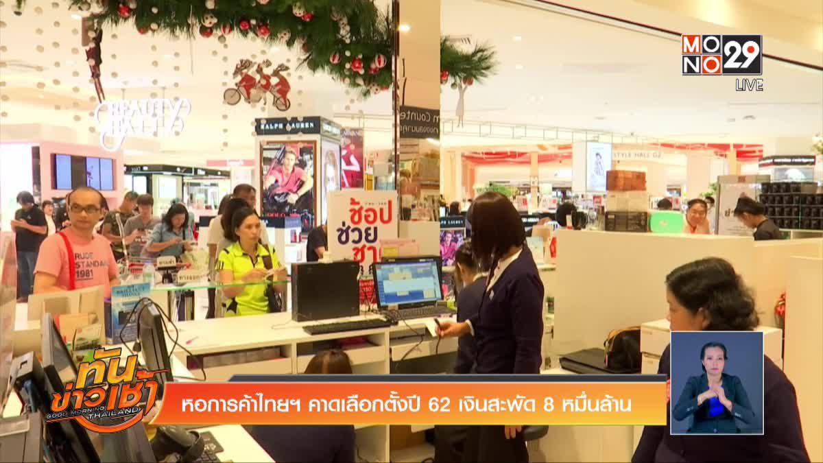 หอการค้าไทยฯ คาดเลือกตั้งปี 62 เงินสะพัด 8 หมื่นล้าน