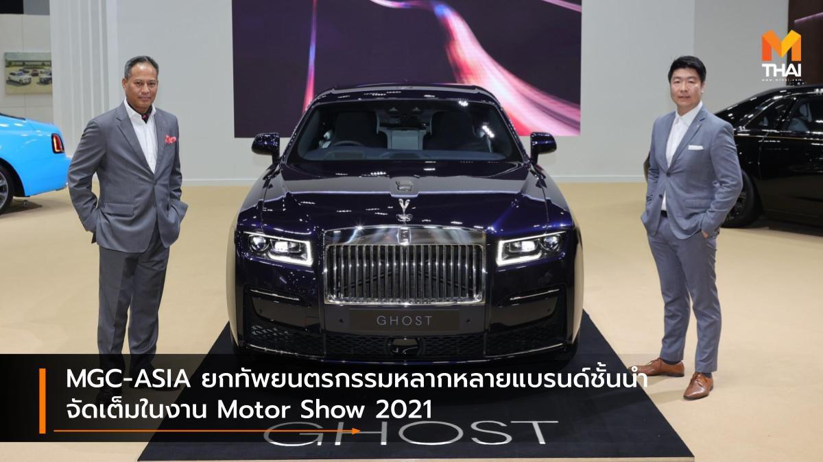 MGC-ASIA ยกทัพยนตรกรรมหลากหลายแบรนด์ชั้นนำจัดเต็มในงาน Motor Show 2021