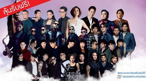 ร่วมสนุกชิงบัตร Season of Love Song Music Festival ครั้งที่ 9