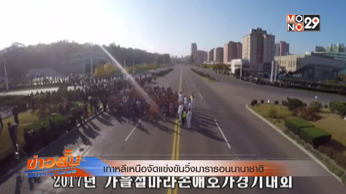 เกาหลีเหนือจัดแข่งขันวิ่งมาราธอนนานาชาติ