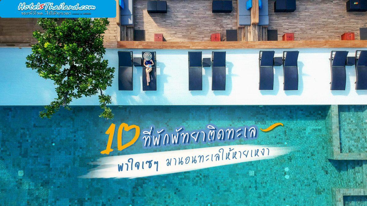 10 ที่พักพัทยาติดทะเล พาใจเซๆ มานอนทะเลให้หายเหงา