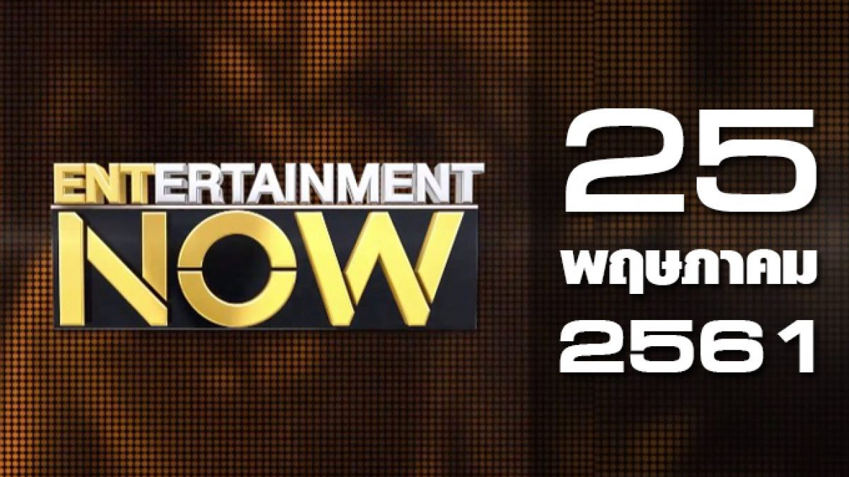 Entertainment Now Break 1 25-05-61