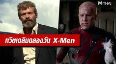 ควันหลง ไรอัน เรย์โนลด์ส และ ฮิว แจ็กแมน โพสต์ภาพเฉลิมฉลองวัน X-Men