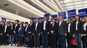 พรรคไทยรักษาชาติ ยกเลิกการแถลงข่าวไม่มีกำหนด
