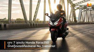 เจาะ 7 จุดเด่น Honda Forza350บิ๊กสกู๊ตเตอร์ท๊อปคลาส No. 1 ของไทย!