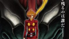 เผย!! พรีวิวตัวเต็มของอนิเมะ Cyborg 009 Vs. Devilman!!