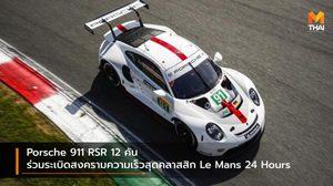 Porsche 911 RSR 12 คัน ร่วมระเบิดสงครามความเร็วสุดคลาสสิก Le Mans 24 Hours