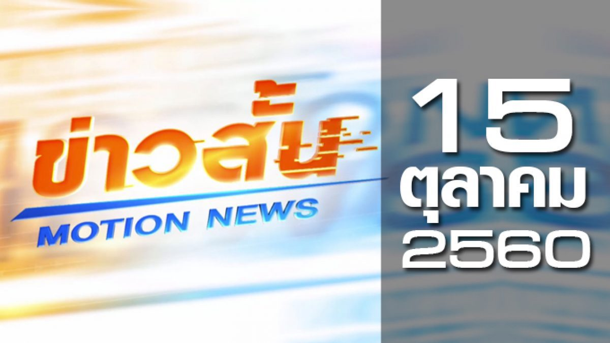 ข่าวสั้น Motion News Break 2 15-10-60