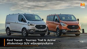 Ford Transit – Tourneo 'Trail & Active' สไตล์แกร่งดุจ SUV พร้อมลุยทุกเส้นทาง