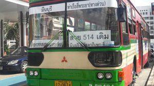 ขนส่งฯ แถลงทดลองเดินรถเมล์ใหม่แบ่งเป็นสี 4 โซน
