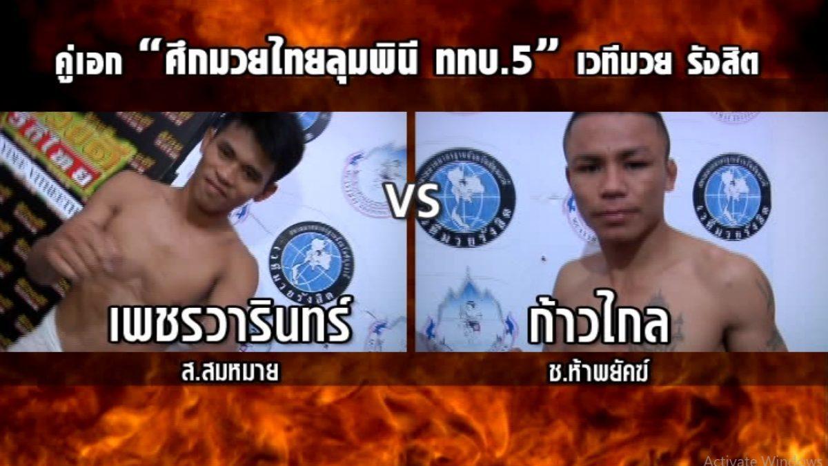 ชั่งน้ำหนัก คู่เอก ศึกมวยไทย ททบ.5 | เพชรวารินทร์ ส.สมหมาย vs ก้าวไกล ช.ห้าพยัคฆ์ 17-12-60