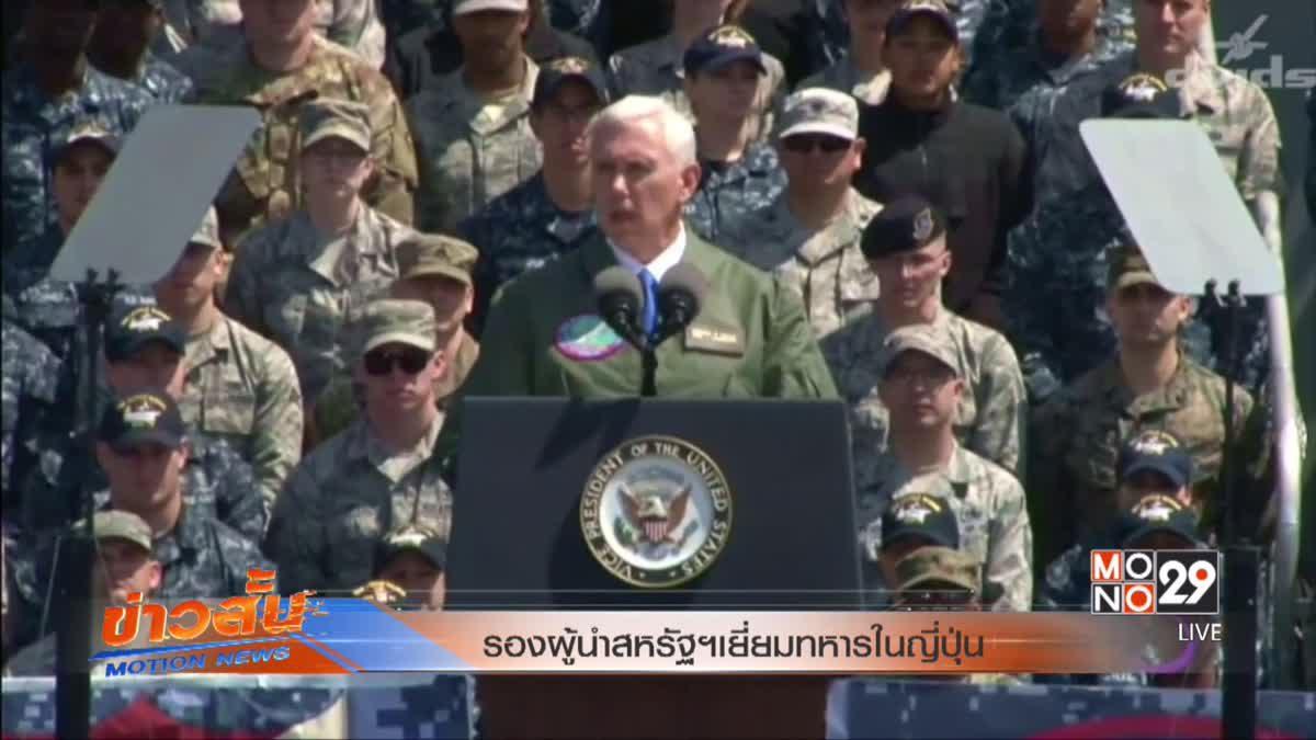 รองผู้นำสหรัฐฯเยี่ยมทหารในญี่ปุ่น