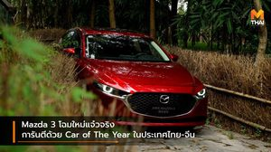 Mazda 3 โฉมใหม่แจ๋วจริง การันตีด้วย Car of The Year ในประเทศไทย-จีน