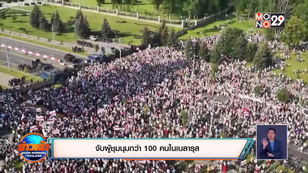 จับผู้ชุมนุมกว่า 100 คนในเบลารุส