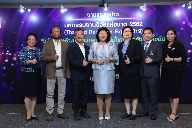 """ที่นี่ประเทศไทย """"มหกรรมงานวิจัยแห่งชาติ ประจำปี 2562"""" งานเดียวที่รวมสุดยอดผลงานวิจัย นวัตกรรมและสิ่งประดิษฐ์ เพื่อการพัฒนาสังคม เศรษฐกิจ และ ประเทศไว้มากที่สุด"""