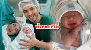 ของขวัญก่อนปีใหม่ไทย บอย โชคชัย เฮ ภรรยาคลอดลูกชายคนแรก!!