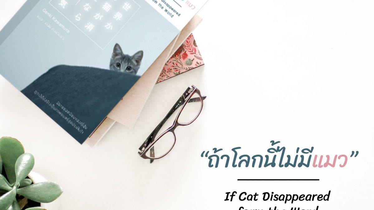 ถ้าโลกนี้ไม่มีแมว : ถ้าแมวหายไปจากโลกนี้จะเกิดอะไรขึ้นนะ?
