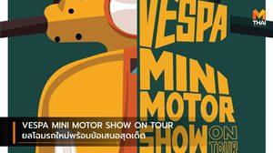VESPA MINI MOTOR SHOW ON TOUR ยลโฉมรถใหม่พร้อมข้อเสนอสุดเด็ด